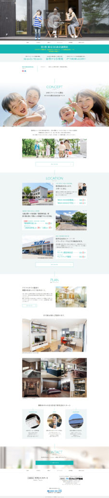不動産サイトの制作事例 分譲宅地の特設サイト